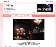 こちら広報部!@占いの館 千里眼のブログ-iタウンページ