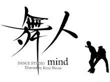 $ダンススタジオマインド(舞人)のスタッフブログ