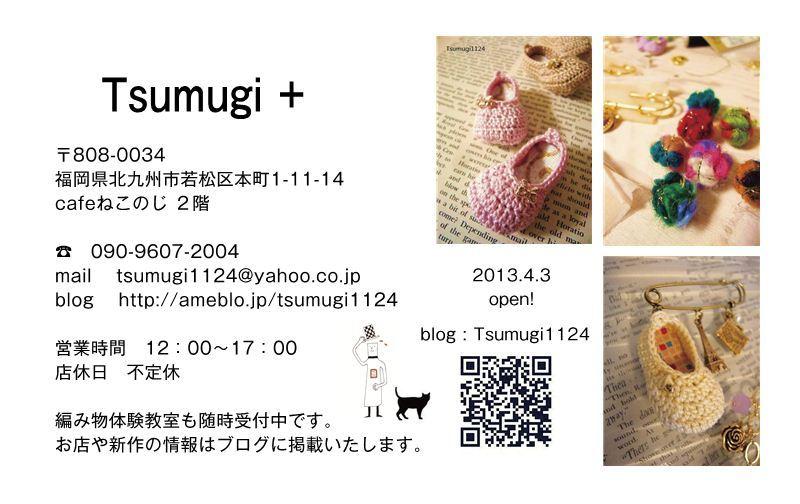 Tsumugi 1124
