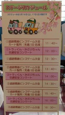 声優 田村マミ オフィシャルブログ-DCIM0066.JPG
