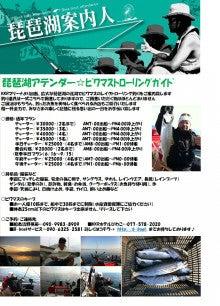 琵琶湖アテンダー@清野卓郎のブログ-ビワマスレイクトローリングビワコガイドカーペンターマグロキャスティングヒラマサ