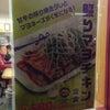 照りマヨチキン定食3月14日15:00新発売by松屋。の画像