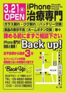 ネット集客×通信×OA機器のコンサルタント起業ブログ in埼玉-backup_bira