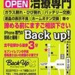 iPhone修理のB…