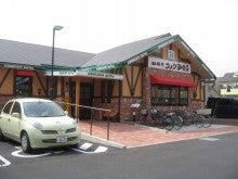 川越市  八汐物産(株)のスタッフブログ-店舗外観