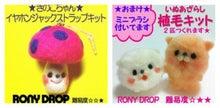 $カラフルキャラ羊毛★RONY DROP★ロニ