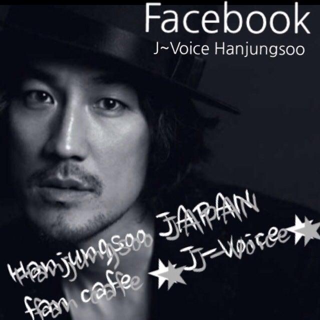 $韓国俳優ハン・ジョンス ★J -Voice★-__.JPG