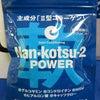腰痛でお悩みの方に朗報! JUCOLA Nan・Kotsu-2POWER(軟骨再生サプリメント)の画像