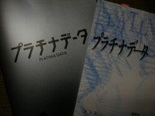 $㈱ITK岩田真太郎の研究奮闘記