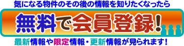 首都圏物件と収益物件の 日本マウントスタッフブログ-会員登録ロング