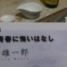 冒険家 三浦 雄一郎…