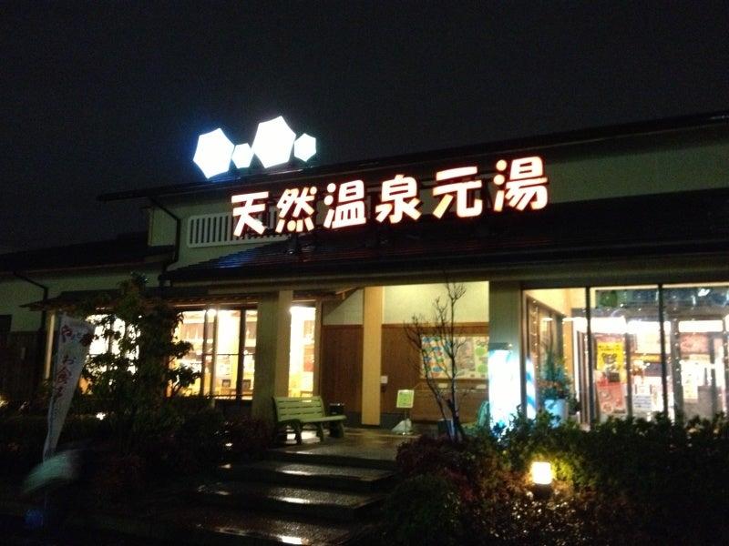 マイホーム探しの便利帳-スーパー銭湯 やまとの湯 尼崎店