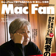 Mac Fan4月号…