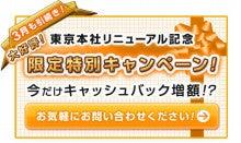 おとくケータイ.net 東京営業所増額キャンペーン