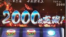 札幌回胴式遊戯専門学校-2000枚