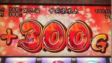 札幌回胴式遊戯専門学校-+300G