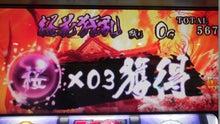 札幌回胴式遊戯専門学校-桜水晶