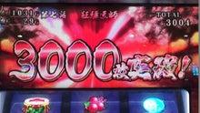 札幌回胴式遊戯専門学校-3000枚