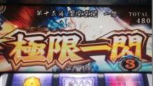 札幌回胴式遊戯専門学校-極限一閃