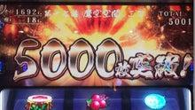 札幌回胴式遊戯専門学校-5000枚
