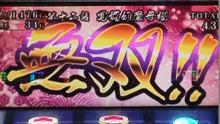 札幌回胴式遊戯専門学校-無双
