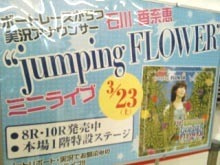 "$shinの  "" Like a jumping FLOWER """