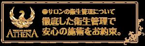 $ATHENA WAX【大阪・心斎橋・アメリカ村】ブラジリアンワックス-サロンの衛生管理について