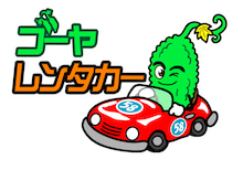 ゴーヤレンタカーのブログ