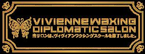 $PRIMA BIANCA【ブラジリアンワックス 尼崎】-Vivienne Waxing School☆修了サロン