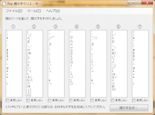 flap software 開発日誌  ―flap software公式ブログ―-顔文字クリエーター
