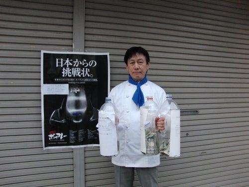 大田区萩中商店会会長
