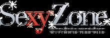 $菊池風磨一途たまにSexy Zoneブログ