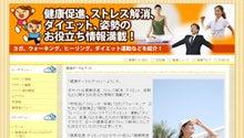 貸スタジオ・レンタルスタジオ「ジョイフルスタジオ」ブログ-健康ポータルサイト