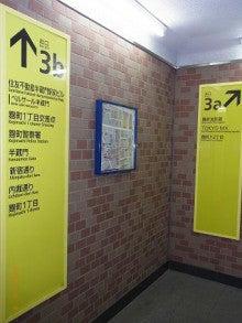 半蔵門駅地下5