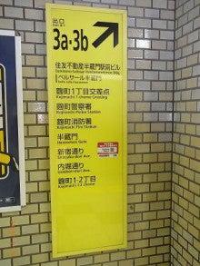 半蔵門駅地下4