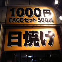 JR中央線甲府駅近く…