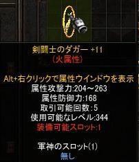 おんだいありぃ ★MU 奇蹟の大地★-ダガー+11