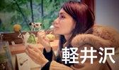 HitMe(′З`)-Karuizawa