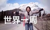 $HitMe(′З`)-世界一周