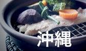 HitMe(′З`)-Okinawa