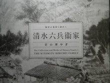 $京都 瑞光窯のブログ