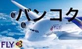 $HitMe(′З`)-バンコク旅