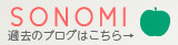 $SONOMIオフィシャルブログ「Day and Night」Powered by Ameba-kako
