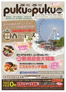 $フリーペーパーマガジン「ぷくぷく」WEB版