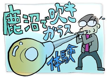 ひばらさんの栃木探訪-鹿沼で吹きガラス体験