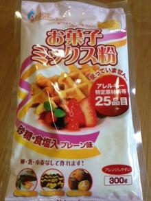 ソルガムのブログ-お菓子ミックス