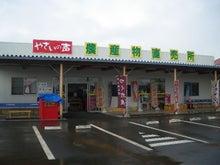 $やさいの声のブログ 農産物直売所 茨城県行方市