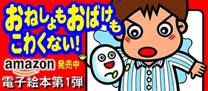 漫画家 中島宏幸 オフィシャルブログ-おねしょもおばけもこわくない!