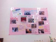 アクセス ユープラン ~スタッフブログ~-静岡県地震防災センター見学&体験