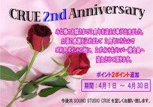 $SOUND STUDIO CRUE  【サウンドスタジオクルー】のSTAFFブログ